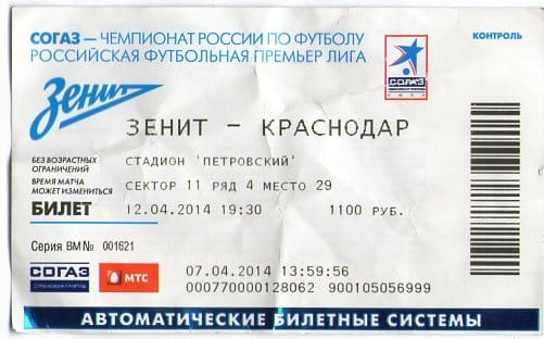 Зенит – Краснодар 4-1